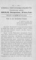 Киевские епархиальные ведомости. 1903. №21-22. Часть неофиц.pdf