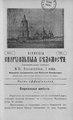 Киевские епархиальные ведомости. 1903. №35. Часть офиц.pdf