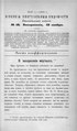Киевские епархиальные ведомости. 1904. №48. Часть неофиц.pdf