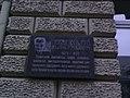 Кричевский Мемориальная доска Харьков.jpg