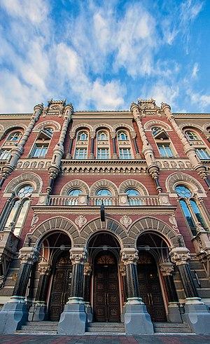 Національний банк України знизу