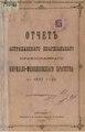 Отчет Астрах. епарх-го православ. Кирилло-Мефодиевского братства за 1897 г.pdf