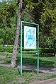 Охоронний знак у парку імені Чекмана у Хмельницькому.JPG