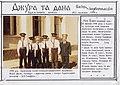 Перші джури Адамівської школи козацько-лицарського виховання.jpg