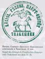 Печать Главного Прусского Королевского конезавода в Тракенене. 18 век.png