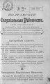 Полтавские епархиальные ведомости 1907 № 21 Отдел официальный. (20 июля 1907 г.).pdf