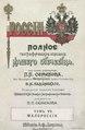Россия. Полное географическое описание нашего отечества. Том 07. (1903).pdf