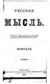 Русская мысль 1891 Книга 02.pdf