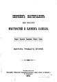 СМОМПК 1903 32.pdf