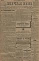 Сибирская жизнь. 1898. №033.pdf
