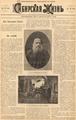 Сибирская жизнь. 1903. №184, прилож.pdf