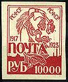 Фальсификат марки РСФСР1923.jpg