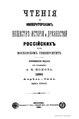 Чтения в Императорском Обществе Истории и Древностей Российских. 1880. Кн. 2.pdf