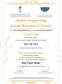 אות המציל היהודי שניתן לבלה יערי-חזן על-ידי ארגון בני ברית העולמי.tif