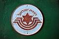 סמלה של רכבת ישראל.jpg
