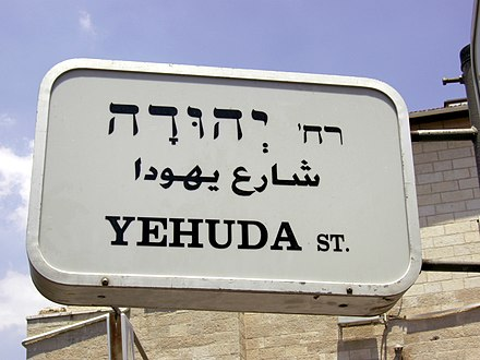 Road sign in Hebrew, Arabic, and English SHlt rKHvb yhvdh (3777232251).jpg