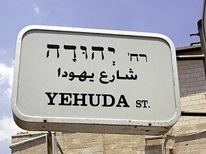 שלט רחוב יהודה (3777232251)