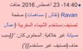 تصنيف مستخدم في ويكيبيديا العربية 2.PNG