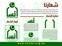 الجمعية الخيرية لرعاية الأيتام بمنطقة الرياض إنسان ويكيبيديا