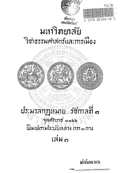 File:ประมวลกฎหมาย รัชกาลที่ ๑ (๑) - ๒๔๘๑.pdf