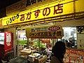 つけものセンター いろいろ おかずの店 (15688991922).jpg