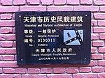 大理道民园东里2-12号铭牌.jpg