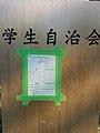 学生自治会 (35747856296).jpg