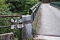 昇雲橋 - panoramio.jpg