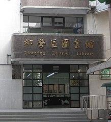 柳營 區 圖書館 .jpg