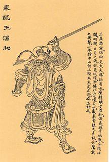 Tang He Ming dynasty general (b. 1326, d. 1395)