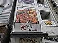 牛かつ勝っちゃん - panoramio.jpg