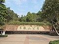 翠微山公园 - panoramio.jpg