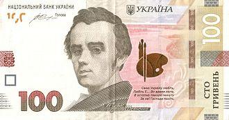 Ukrainian hryvnia - Image: 100 гривень, 2015 01