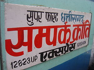 Sampark Kranti Express - Image: 12823 Chhattisgarh Sampark Kranti Express