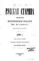 1890, Russkaya starina, Vol 67. №7-9.pdf