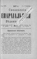 1917. Смоленские епархиальные ведомости. № 17.pdf