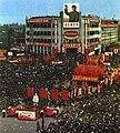 1968-06 1968年 江苏省革命委员会成立大会.jpg