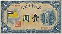 1 Yuan - Central Bank of Manchukuo (1932-1933) 01.jpg