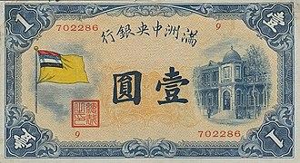 Manchukuo yuan - Image: 1 Yuan Central Bank of Manchukuo (1932 1933) 01