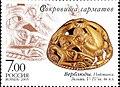 2005. Марка России stamp hi12849218974c965a292a4f4.jpg