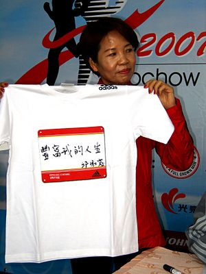 2007 Soochow International 24h Ultra-Marathon ...