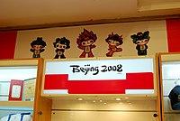 2008OlympicStuff.jpg