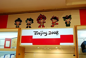 2008 Summer Olympics marketing - Image: 2008Olympic Stuff