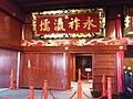 2014-02-28 Shuri Castle,Naha,Okinawa 首里城(沖縄県那覇市 )DSCF8686.jpg
