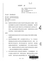 20150319 ROC-MOJ 法律字第10403502840號函.pdf
