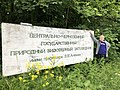 2018 Central Chernozem Zapovednik 11 38 21 241000.jpeg