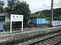 201908 Nameboard of Baolaoshan Station.jpg