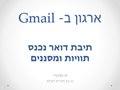 5.1 ארגון תוויות בגימייל 2013.pdf