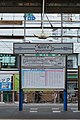 A special sign for Mother's Day 2019 at Ichikawamama station 03.jpg