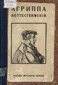 Agrippa Nettesgeymskiy.pdf